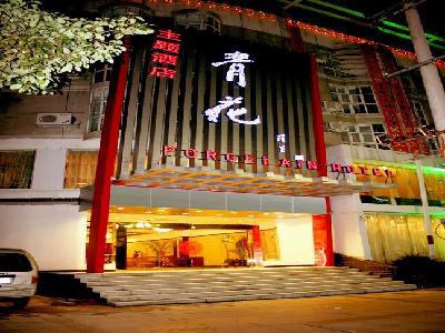 景德镇青花主题酒店 景德镇青花主题酒店预订图片