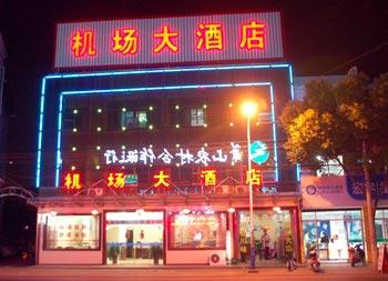 杭州萧山机场大酒店地址