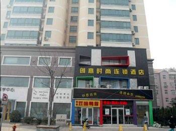 青岛创意时尚连锁酒店(闽江舒适店)地址